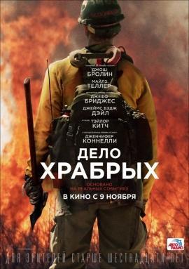 Фильм Дело храбрых