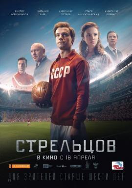 Стрельцов (2020) отзывы зрителей и критиков информация о фильме