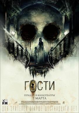 Гости (2019) — отзывы о фильме зрителей и критиков, актёрский состав, дата выхода в России