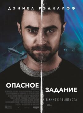 Фильм Опасное задание
