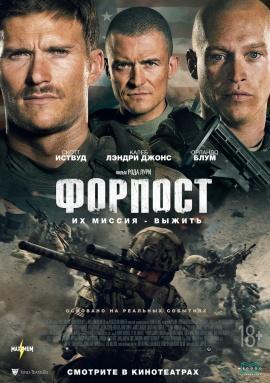 Фильм Форпост