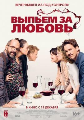 Фильм Выпьем за любовь