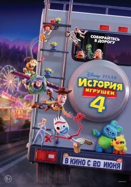 Мультфильм История игрушек 4
