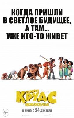 Мультфильм Семейка Крудс 2