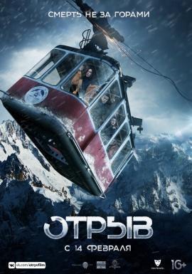 Фильм Отрыв