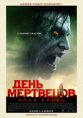 Фильм День мертвецов Злая кровь