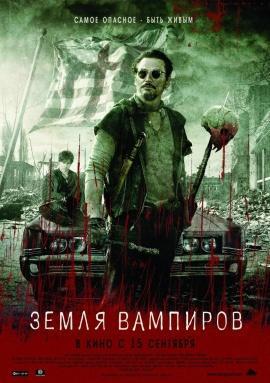 Земля вампиров