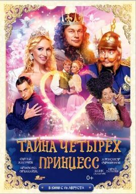 Тайна четырех принцесс