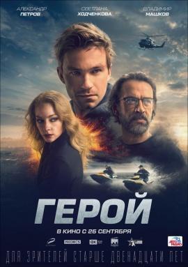 Герой (2019) — отзывы о фильме зрителей и критиков, актёрский состав, дата выхода в России