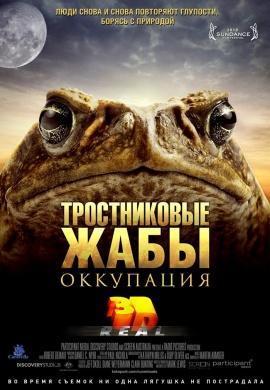 Тростниковые жабы: Оккупация