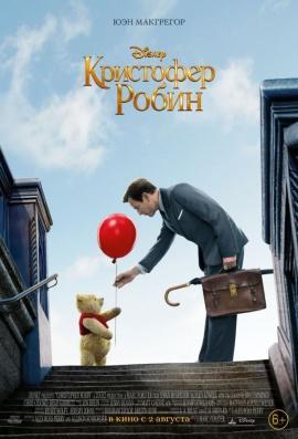 Фильм Кристофер Робин