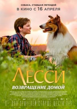 Фильм Лесси Возвращение домой