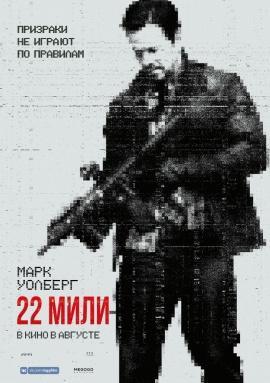 Фильм 22 мили