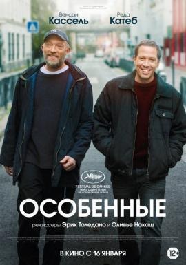 Особенные (2020) отзывы зрителей и критиков информация о фильме