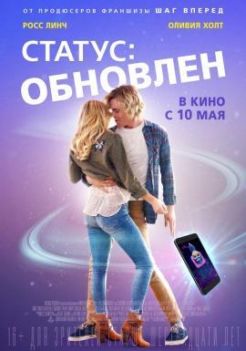 Фильм Статус Обновлен