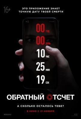 Фильм Обратный отсчёт