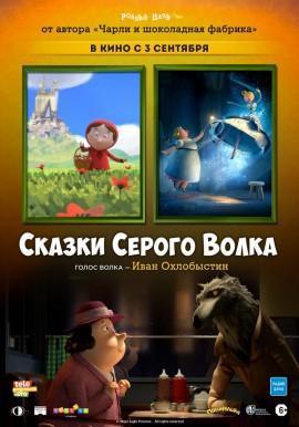 Мультфильм Сказки Серого Волка