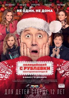 Фильм Полицейский с Рублевки Новогодний беспредел 2