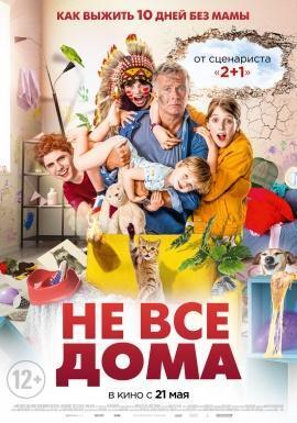 Фильм Не все дома