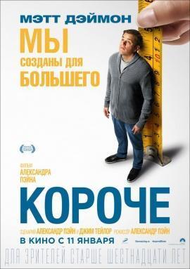 Фильм Короче