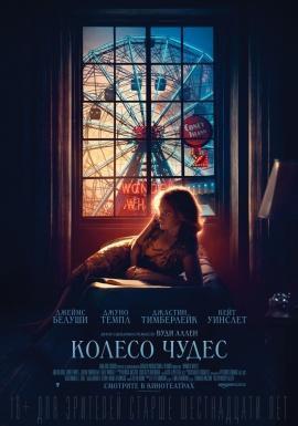 Фильм Колесо чудес