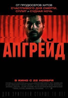 Фильм Апгрейд