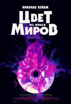 Фильм Цвет из иных миров