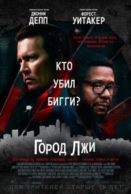 Фильм Город лжи