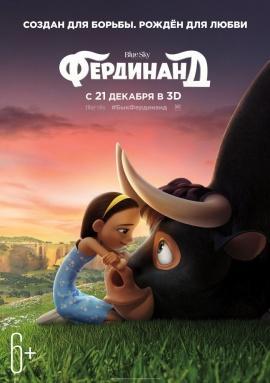 Мультфильм Фердинанд