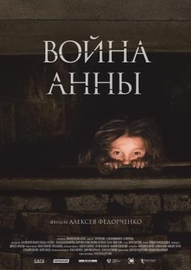 Фильм Война Анны