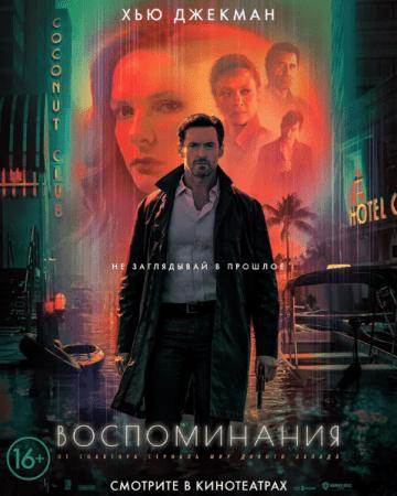 Фильм Воспоминания