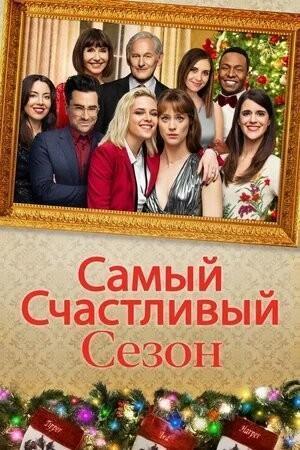 Фильм Самый счастливый сезон