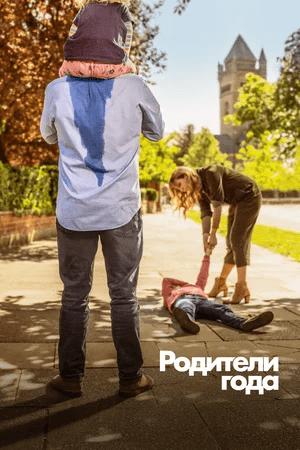Сериал Заводчики