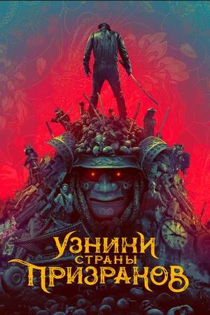 Фильм Узники страны призраков