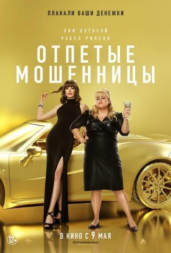 Фильм Отпетые мошенницы
