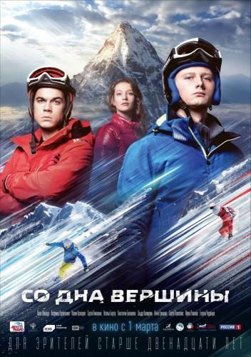 Фильм Со дна вершины