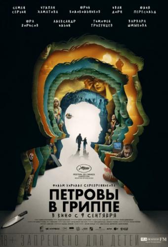 Фильм Петровы в гриппе