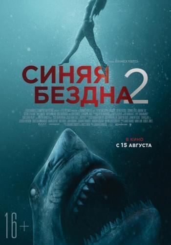 Фильм Синяя бездна 2