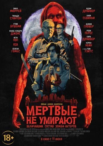 Фильм Мертвые не умирают
