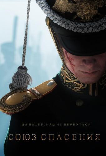 Фильм Союз Спасения