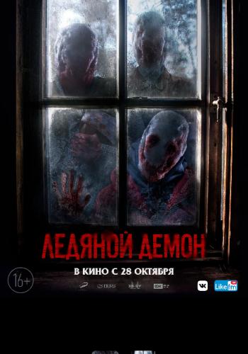 Фильм Ледяной демон
