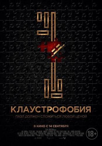 фильм Клаустрофобия