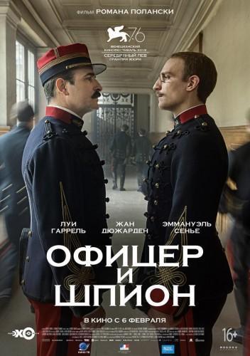 Фильм Офицер и шпион