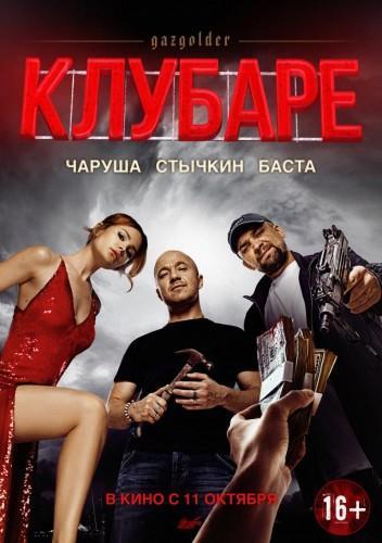 Фильм Клубаре