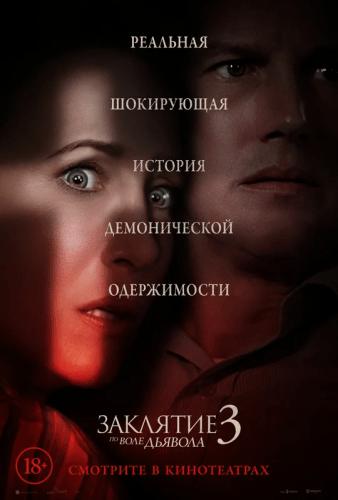 Фильм Заклятие 3