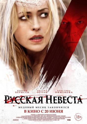 Фильм Русская невеста