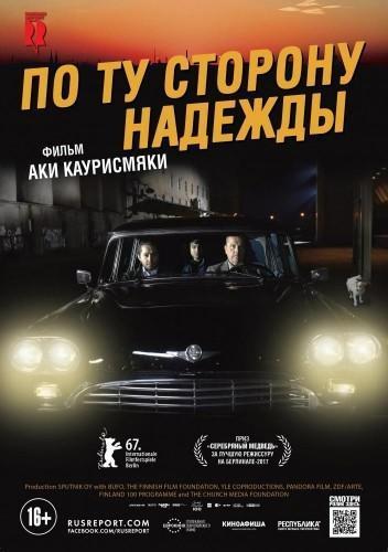 Фильм По ту сторону надежды