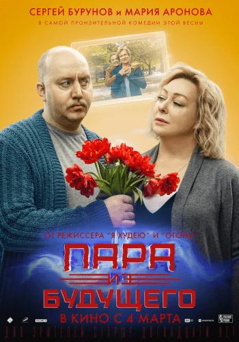 Фильм Пара из будущего