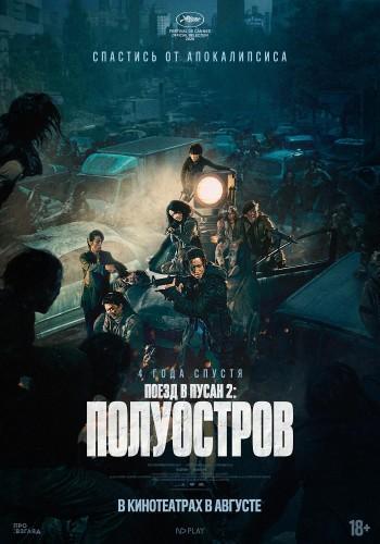 Фильм Поезд в Пусан 2 Полуостров