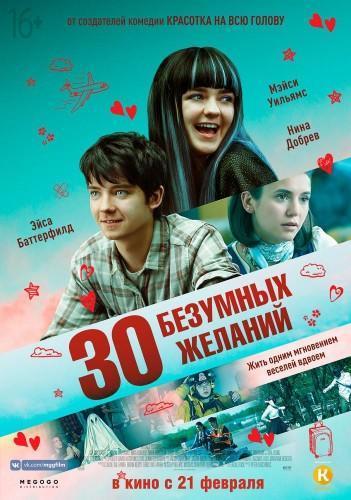 Фильм 30 безумных желаний